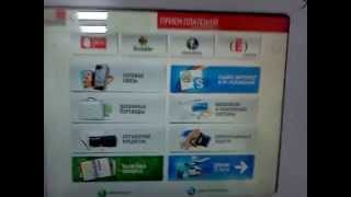Как внести деньги через терминал на Яндекс.кошелек(http://leoshkin.ru Балаковские болельщики проводят сбор средств на памятник Леошкину, бывшему тренеру Турбины...., 2012-05-15T09:20:50.000Z)