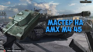 Лёйкиг нагиб на AMX M4 45 в World Of Tanka Blitz.Мастера в WOT Blitz