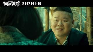 《鼠胆英雄》终极预告(岳云鹏/佟丽娅 主演)【预告片先知 | 20190729】