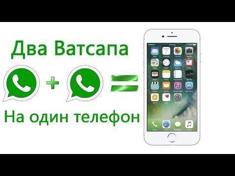 Как установить два аккаунта ватсап на один телефон