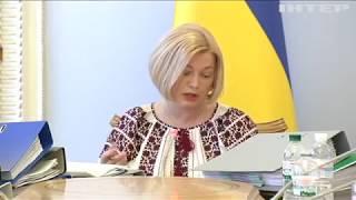 Ірина Геращенко написала заяву про відставку