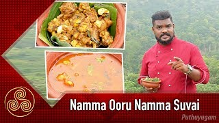 Namma Ooru Namma Suvai 11-11-2018 Puthuyugam tv Show