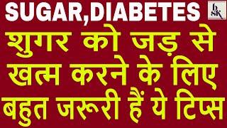 Sugar treatment । Diabetes treatment । शुगर को जड़ से खत्म करने के लिए बहुत जरूरी हैं ये बातें,Sugar