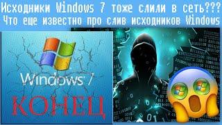 Исходники Windows 7 тоже слили в сеть???  Что еще известно про слив исходников Windows cмотреть видео онлайн бесплатно в высоком качестве - HDVIDEO