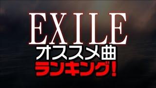 現在大人気のダンス&ボーカルグループであるEXILE。 みんなが選ぶ「EXI...