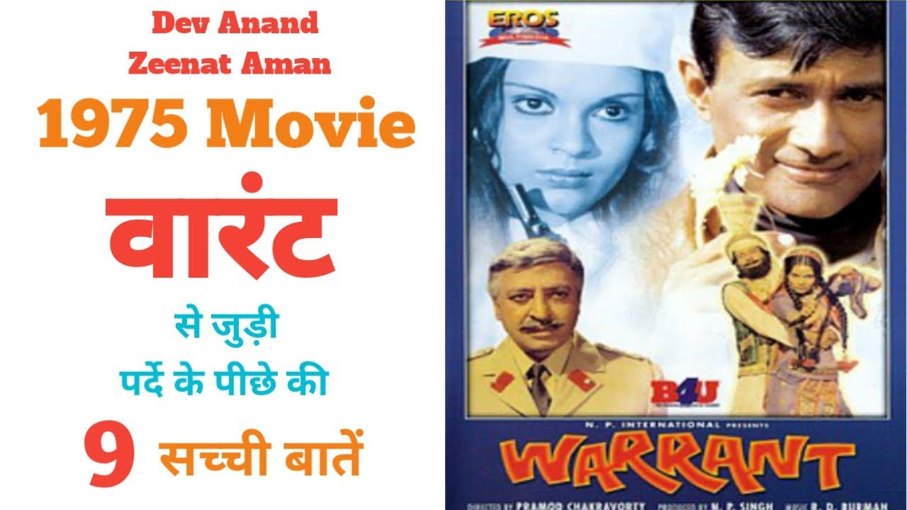 Download Warrant 1975 DevAnand movie ke unknown fact shooting location box office performance budget trivia 🔥