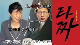 [더빙신안윤상] 타짜 정치인 더빙 2탄! (feat. 이명박, 박근혜, 홍준표, 문재인, 박원순)