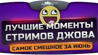 Лучшие Моменты Стримов Джова! Самый угар за Июнь 2014!