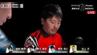 【Mリーグ 10/25 ハイライト】風林火山 勝又!オーラスに4着回避の壮絶...