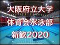 大阪大学水泳部勧誘PV2015 - YouTube