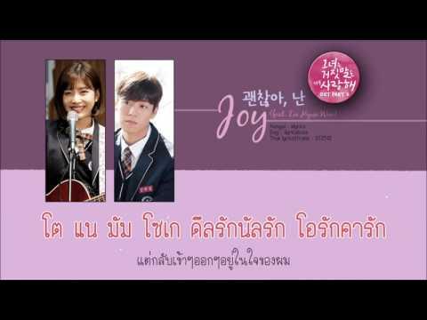 [Karaoke/Thaisub] Joy (Red Velvet) - I'm Okay(괜찮아, 난)[feat.Lee Hyun Woo]