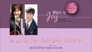[Karaoke/Thaisub] Joy (Red Velvet) - I'm Okay(괜찮아, 난)[feat.Lee Hyun Woo]