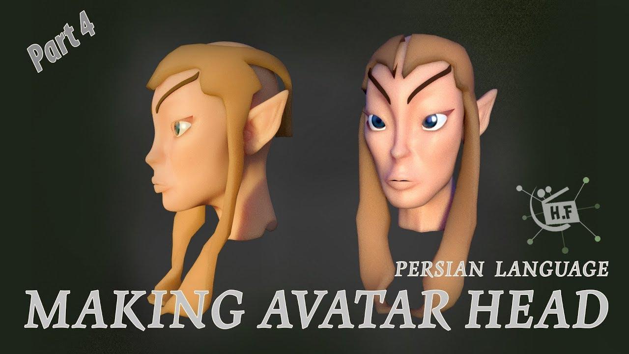 How To Make Avatar Ear To Maya Avatar 3d Head Part04 Free