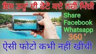 360` camera in place you've never seen. Punjabi. Hindi.