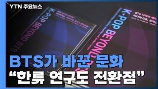 """BTS가 바꾼 문화...""""한류 연구도 전환점"""" / YT…"""