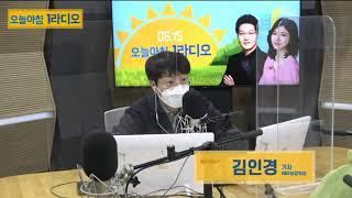 [오늘 아침 1라디오] | KBS 210121 방송