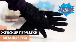 Перчатки женские вязаные F15/1 черные купить в Украине. Обзор