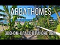 Недвижимость в Турции: Эконом - класс в районе Оба - www.arbathomes.ru