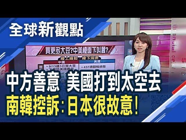 中美貿易戰鬥到外太空?中國官員下周參訪美農產 川普免除部分關稅 釋善意?日本延遲對南韓出口氟