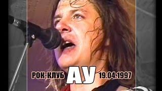 �������� ���� АВТОМАТИЧЕСКИЕ УДОВЛЕТВОРИТЕЛИ - ДР Майка Науменко в рок-клубе, 19.04.1997 (неизвестная версия) ������