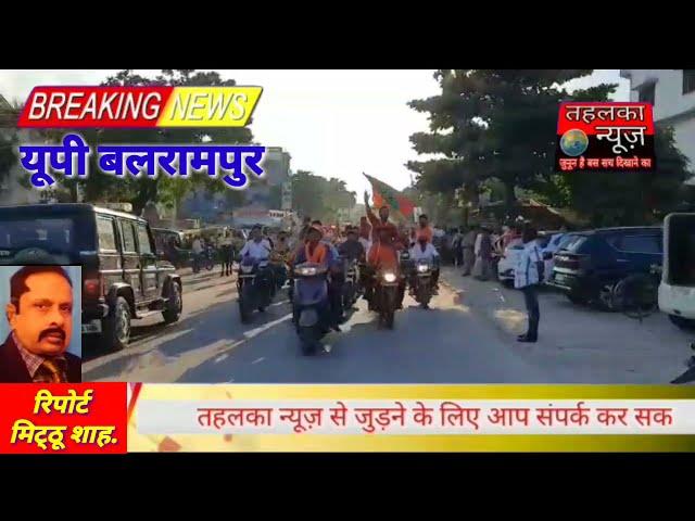 उत्तर प्रदेश कैबिनेट विस्तार के बाद बलरामपुर सदर विधानसभा से विधायक पलटू राम को राज्य मंत्री बनाए जा