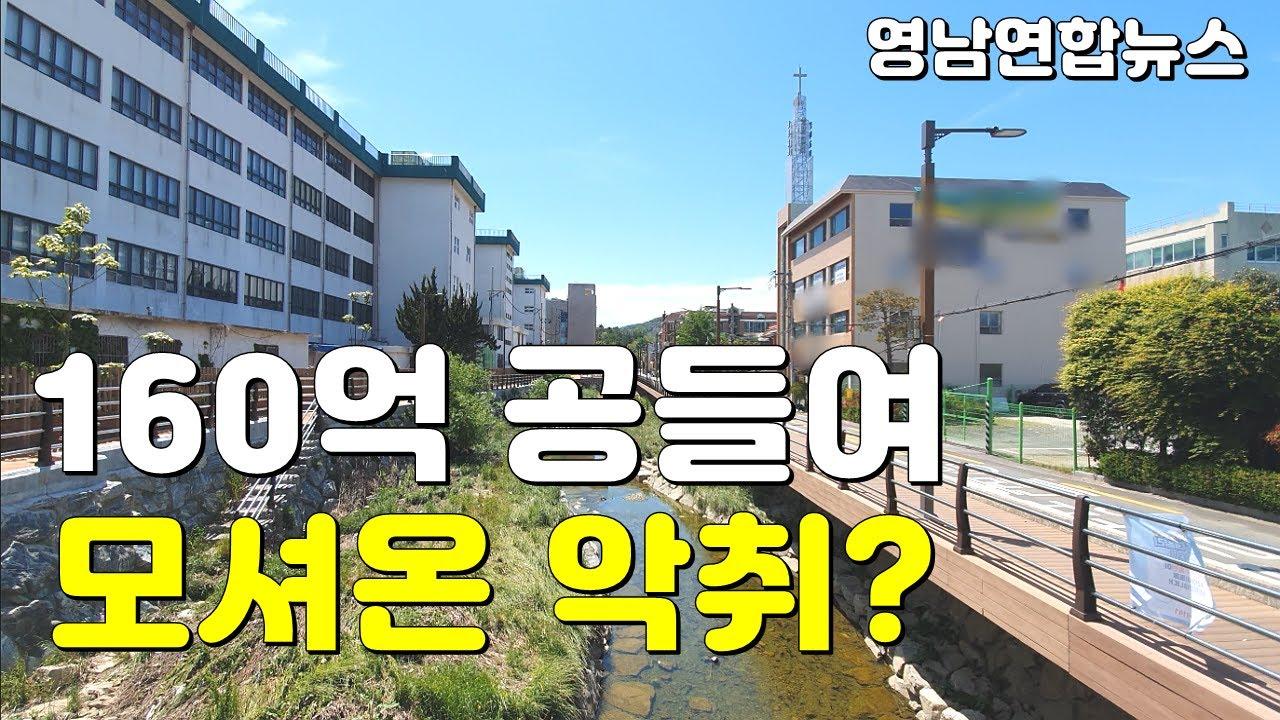 주라 주라 대연천 악취 좀 없애 주라(feat.남구 주민)