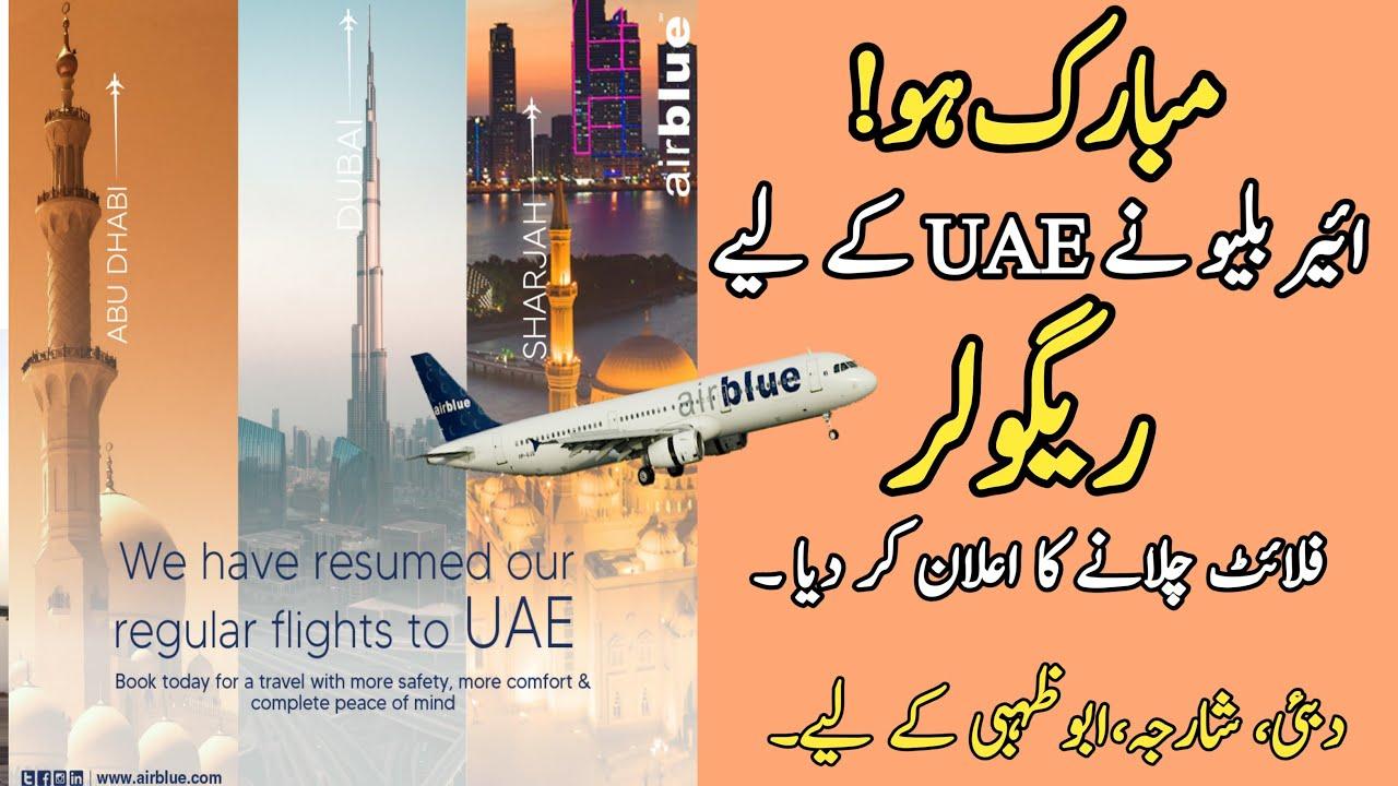 AIR BLUE || WE HAVE RESUMED OUR REGULAR FLIGHTS TO UAE || DUBAI SHARJAH & ABU DHABI || FULL DETAILS|