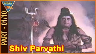 Shiv Parvathi Hindi Movie Part 01/10 || Aravind Trivedi, Mallika Sarabhai || Eagle Hindi Movies