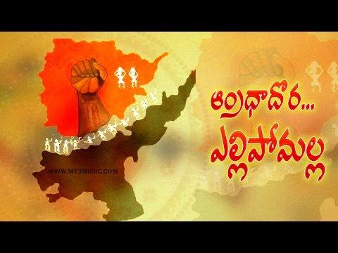 Telangana Poratam Songs - Andradora Yellipomalla - Folk Songs - JUKEBOX