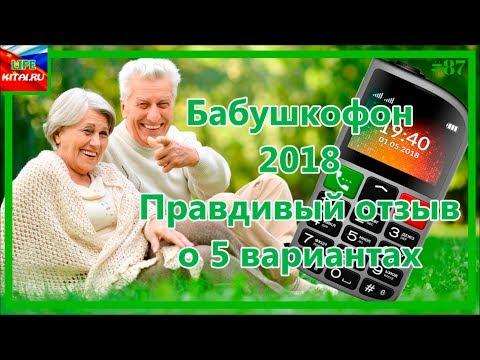 Отзыв о 5 бабушкофонах | ОНЛАЙН ТРЕЙД.РУ Мобильный телефон Vertex C315, серый Код товара: 1539480