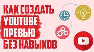 Как сделать превью для ЮТУБ. Превью для видео YouTube. Размер превью картинки для ютуб