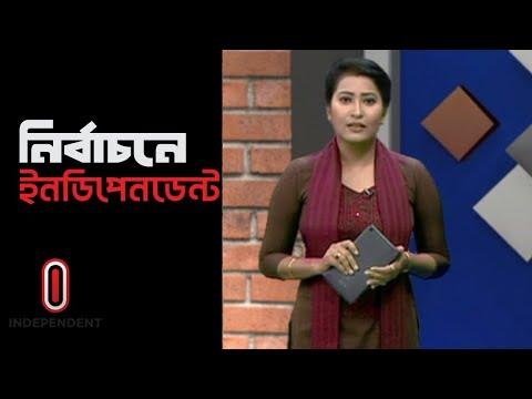 Nirbachone Independent || নির্বাচনে ইনডিপেনডেন্ট || 10 December 2018