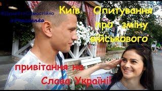 Київ. Опитування про зміну військового привітання на Слава Україні!