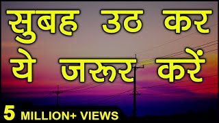 सुबह उठ कर ये करे | 6 Miracle Morning Habits for Success in Life | Hindi