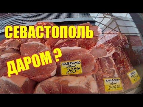 Крым. Социальный рынок. Севастополь. Цены на продукты в Крыму сегодня. Крым 2018