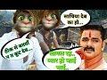 Pawan singh with tom talking funny| funny talking tom cat | bhojpuri tom funny video|