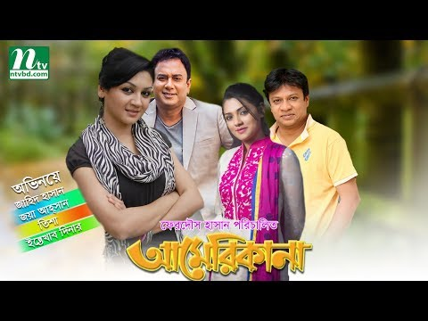 Popular Bangla Telefilm - Americana | Zahid Hasan | Joya Has