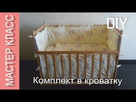 Как сшить набор в кроватку (бортик и бельё) - МК / How to sew a set in a crib (rim and linen) - DIY