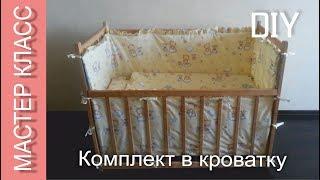 видео бортики в кроватку для новорожденных