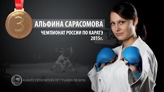 Чемпионат России по каратэ Альфина Сарасомова