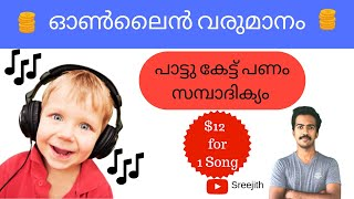 How to Make Money Online Malayalam Tutorial   Listening to Music