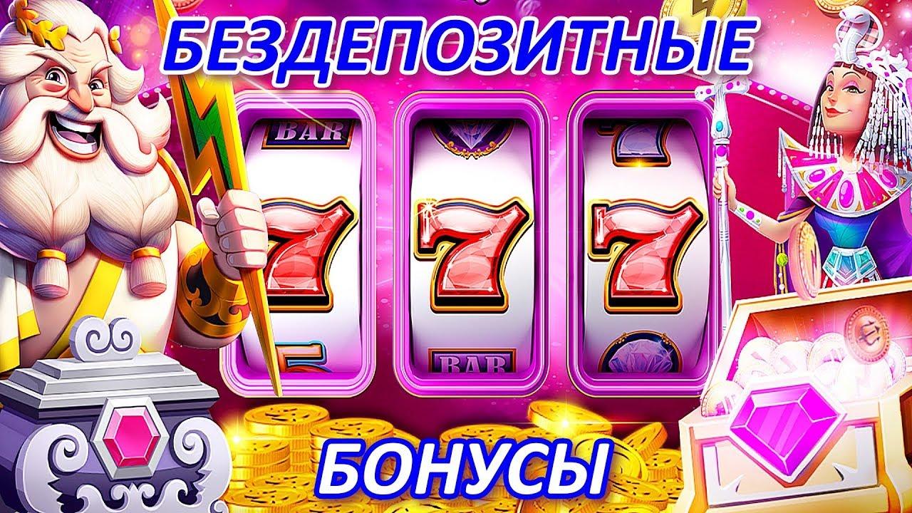 фото Бездепозитный 300 шанс р бонус казино