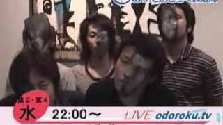 あっ!とおどろく放送局(http://odoroku.tv/)毎月第2・4週水曜22時~...