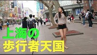 上海最大の歩行者天国南京東路を端から端まで歩く