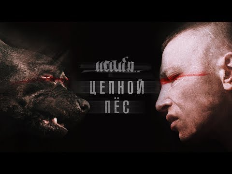 ИСАЙЯ - Цепной пёс (Премьера трека, 2019)