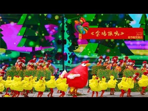[2017央视春晚]儿童歌舞《金鸡报晓》 表演:空军蓝天幼儿艺术团 | CCTV春晚
