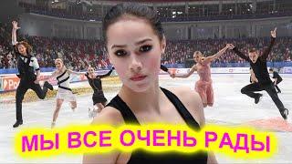 Загитова Все фигурист рады что командный турнир пройдет со зрителями