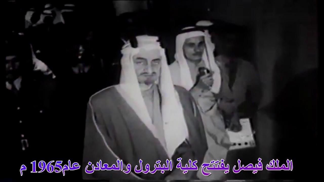 الملك فيصل يفتتح كلية البترول والمعادن عام 1965 م