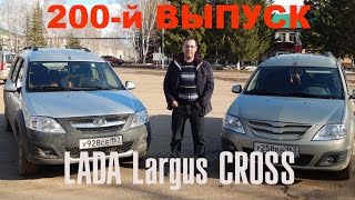 видео Какой автомобиль выбрать: Kalina Cross или Largus Cross