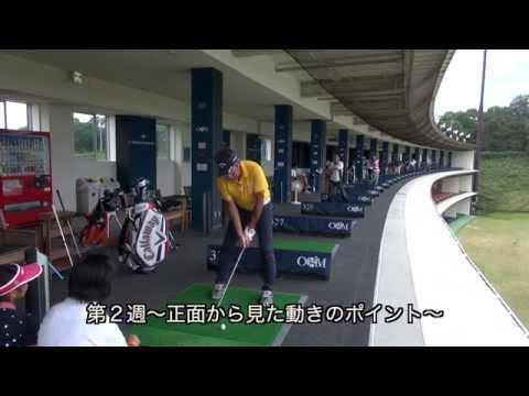 山本誠二のゴルフがうまくなる動画②〜正面から見るチェックポイントとは〜